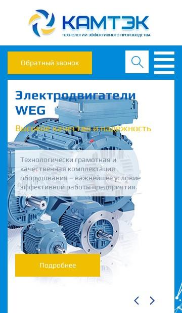 мобильная версия сайта https://kamtek-pumps.ru/
