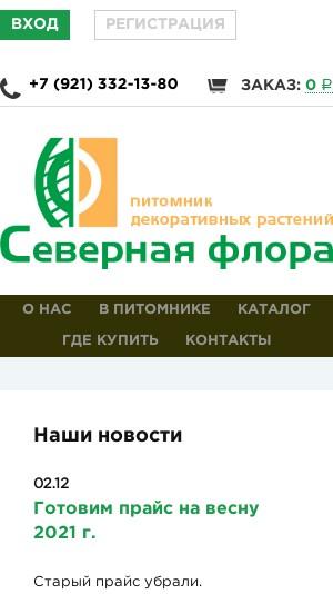 мобильная версия сайта https://sflora.ru/