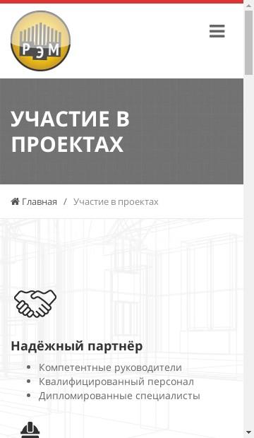 адаптивная версия сайта http://grouprem.ru/