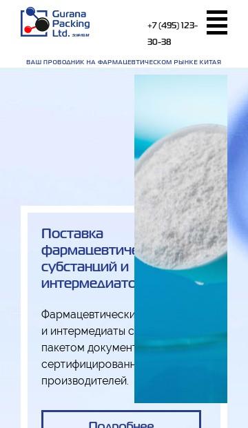 мобильная версия сайта http://gurana.pro/
