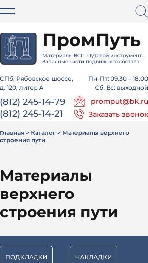адаптивная версия сайта https://promput.ru/
