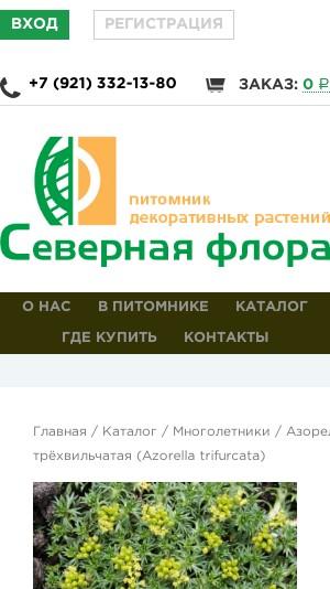 адаптивная версия сайта https://sflora.ru/
