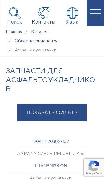 адаптивная версия сайта https://tavostok.ru/