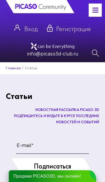 адаптивная версия сайта https://picaso3d-club.ru/