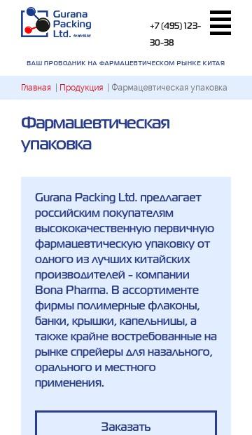 адаптивная версия сайта http://gurana.pro/