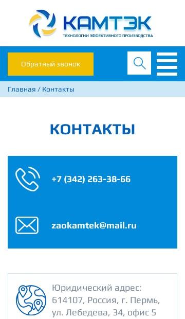 адаптивная версия сайта https://kamtek-pumps.ru/