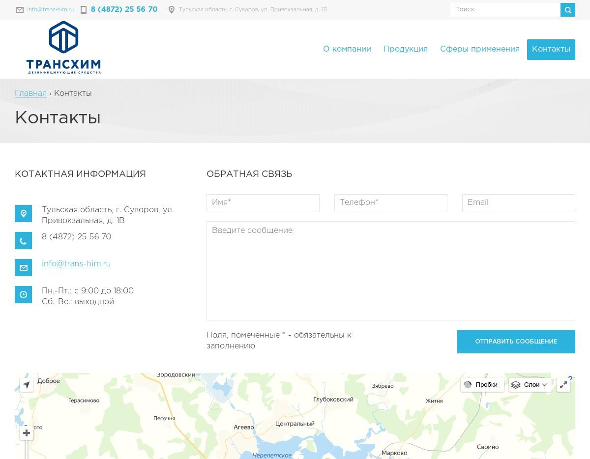 скриншот сайта http://trans-him.ru/
