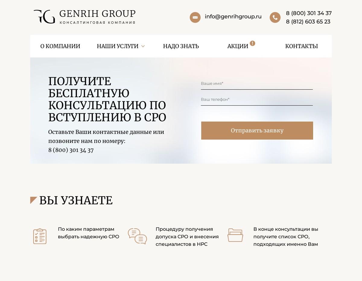 скриншот сайта http://genrihgroup.ru/