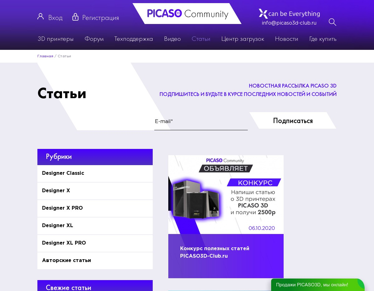 скриншот сайта https://picaso3d-club.ru/