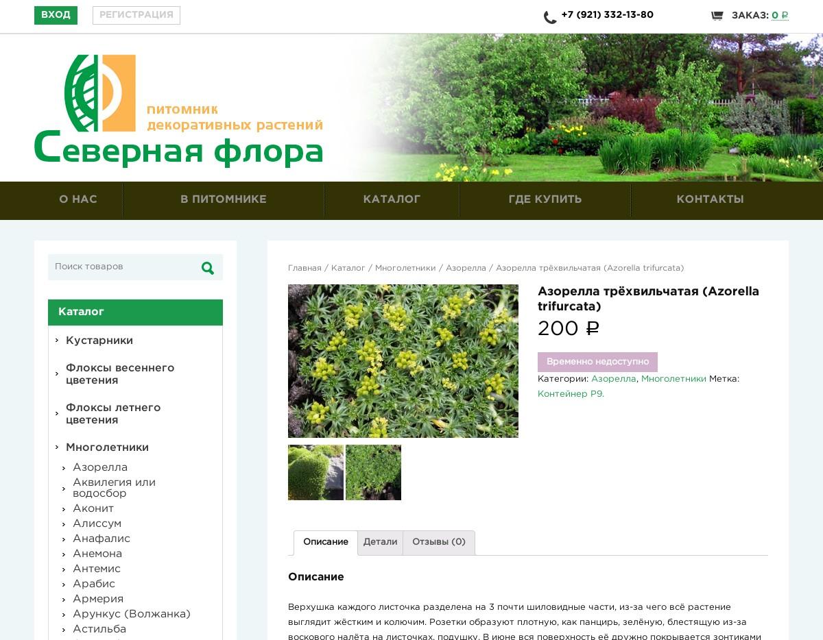 скриншот сайта https://sflora.ru/