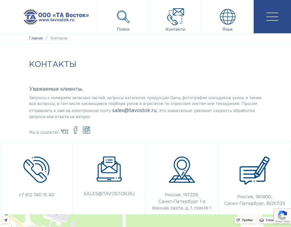 скриншот сайта https://tavostok.ru/