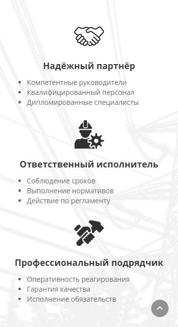 мобильная версия сайта http://grouprem.ru/