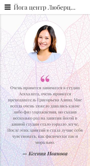 мобильная версия сайта http://askhalita.ru/