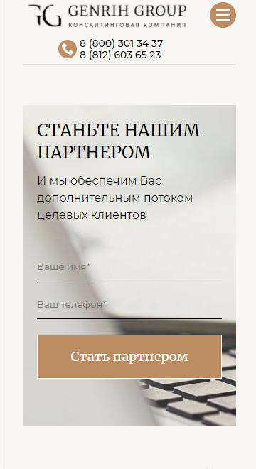 мобильная версия сайта http://genrihgroup.ru/