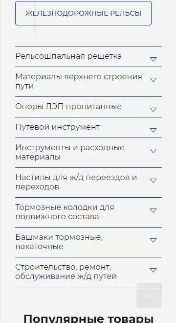 мобильная версия сайта https://promput.ru/