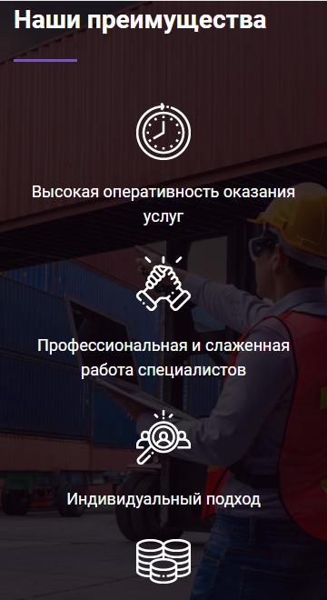 адаптивная версия сайта http://cont-trade.ru/