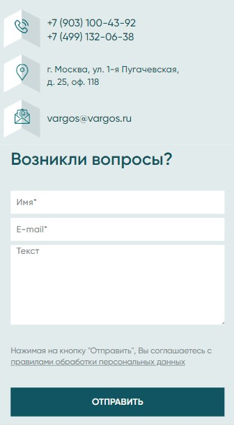 мобильная версия сайта https://vargos.ru/
