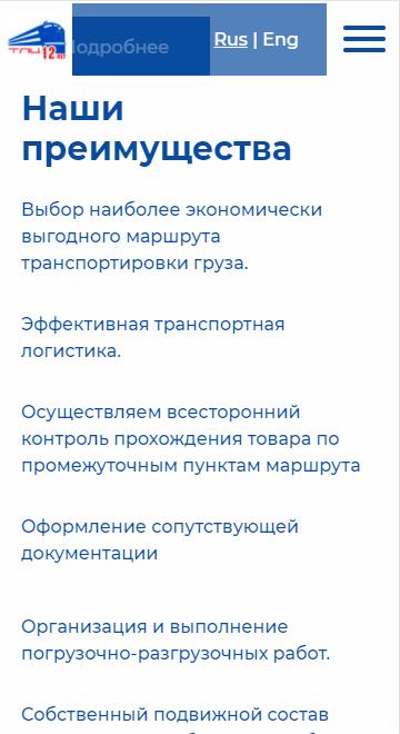 мобильная версия сайта https://xn----vtbts.xn--p1ai/