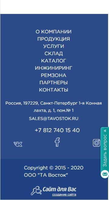 мобильная версия сайта https://tavostok.ru/