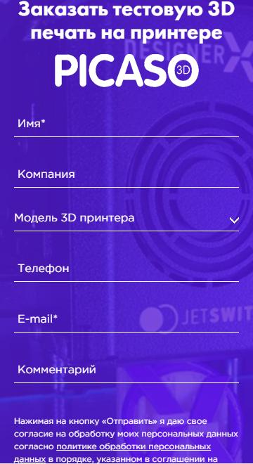 мобильная версия сайта https://picaso3d-club.ru/