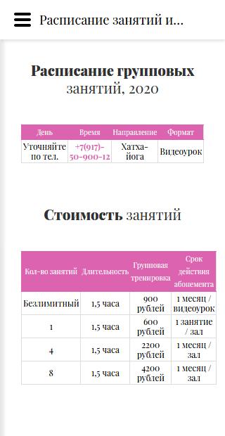 адаптивная версия сайта http://askhalita.ru/