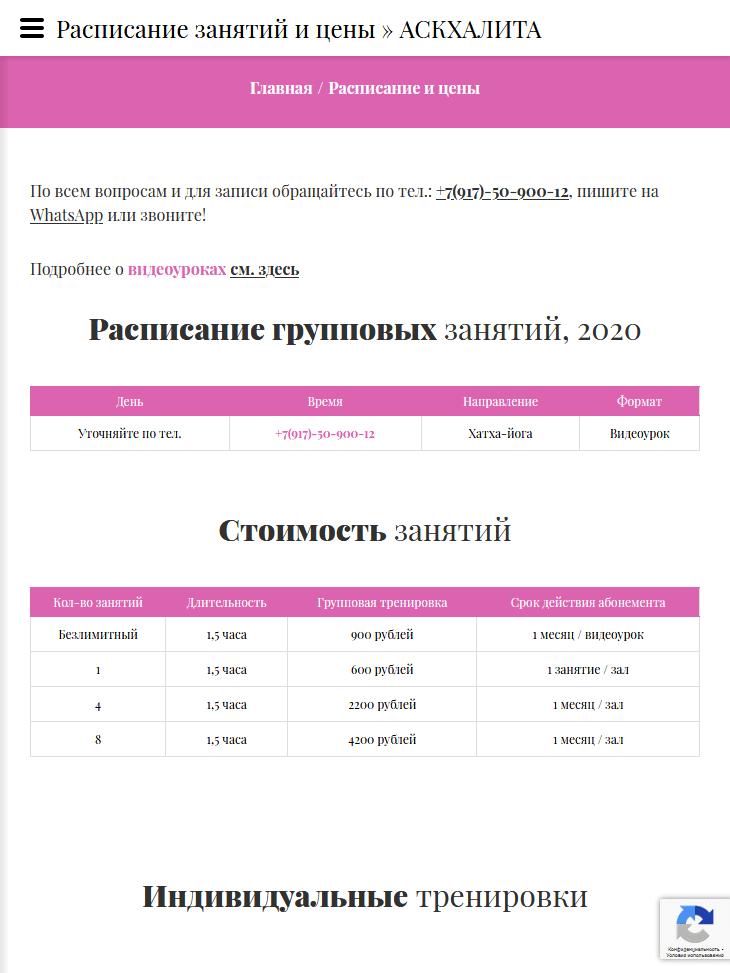 планшетная версия сайта http://askhalita.ru/