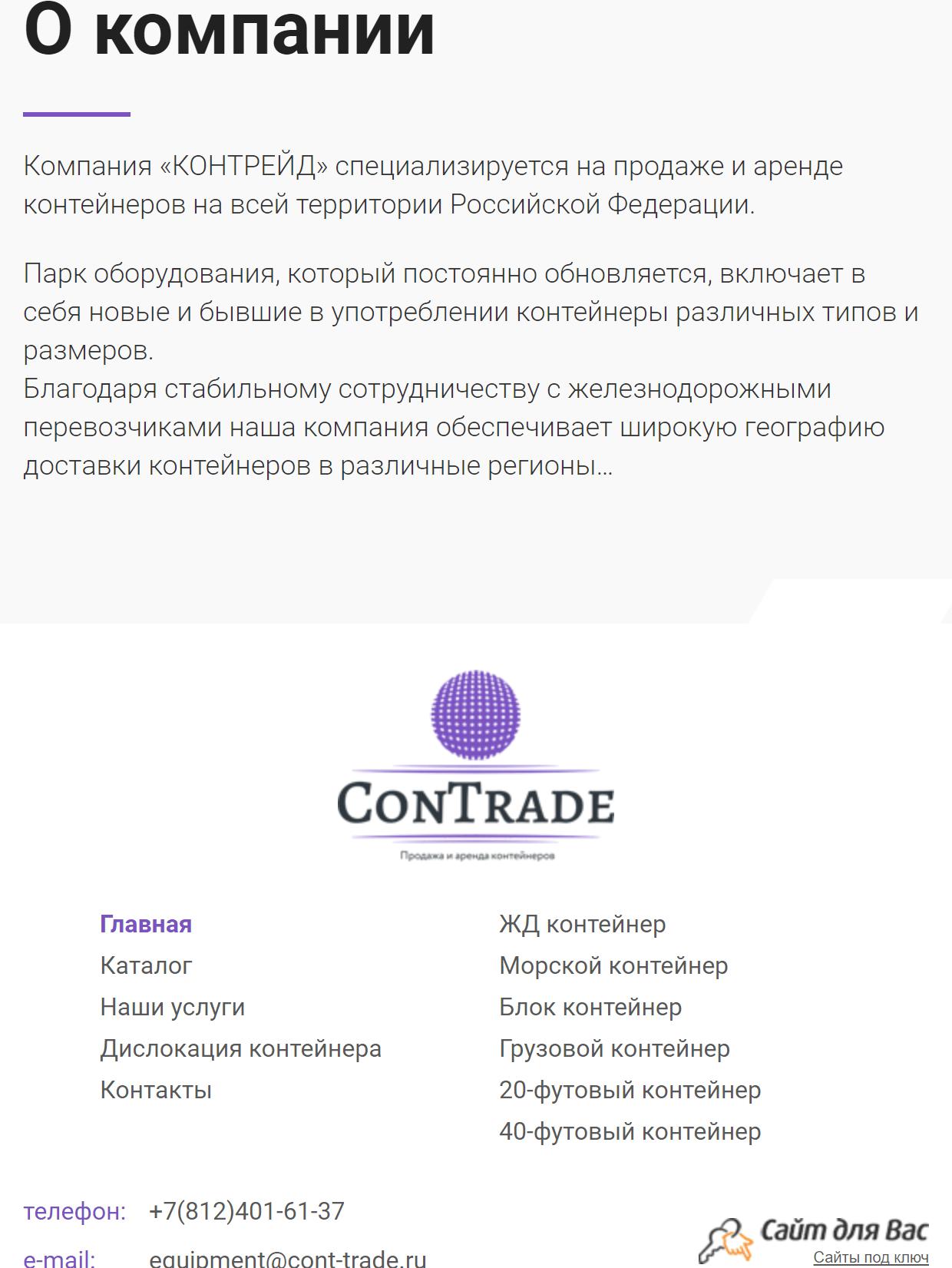 планшетная версия сайта http://cont-trade.ru/