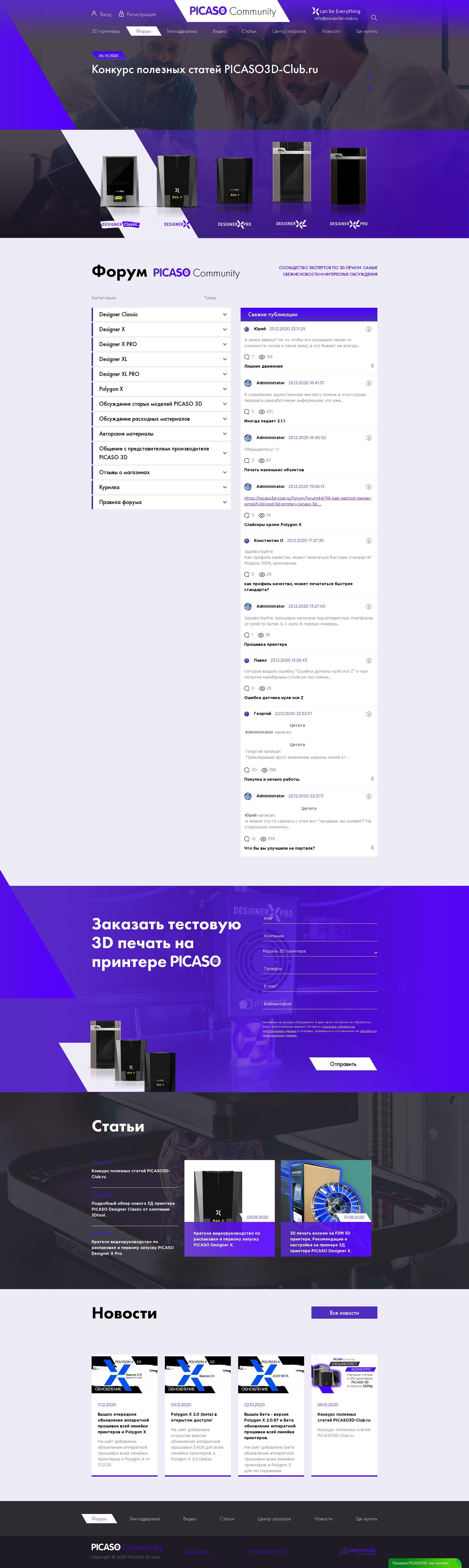 полноразмерный скриншот сайта https://picaso3d-club.ru/