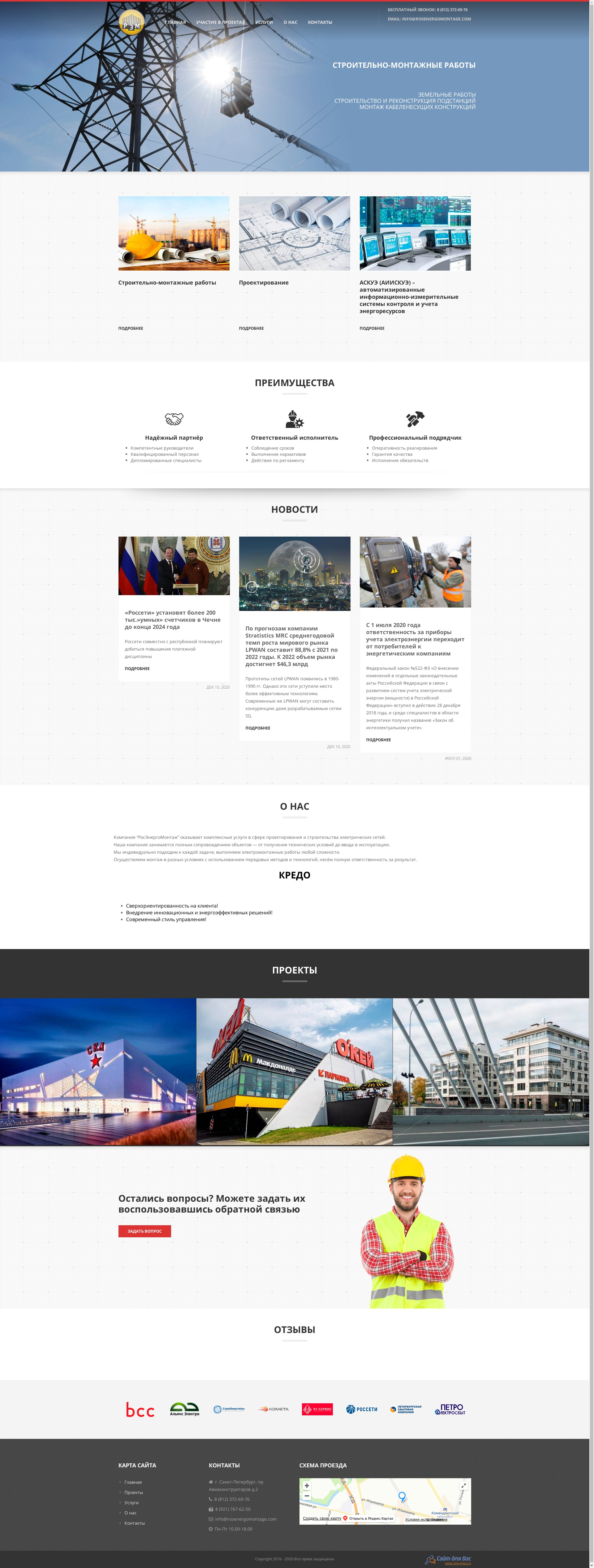полноразмерный скриншот сайта http://grouprem.ru/