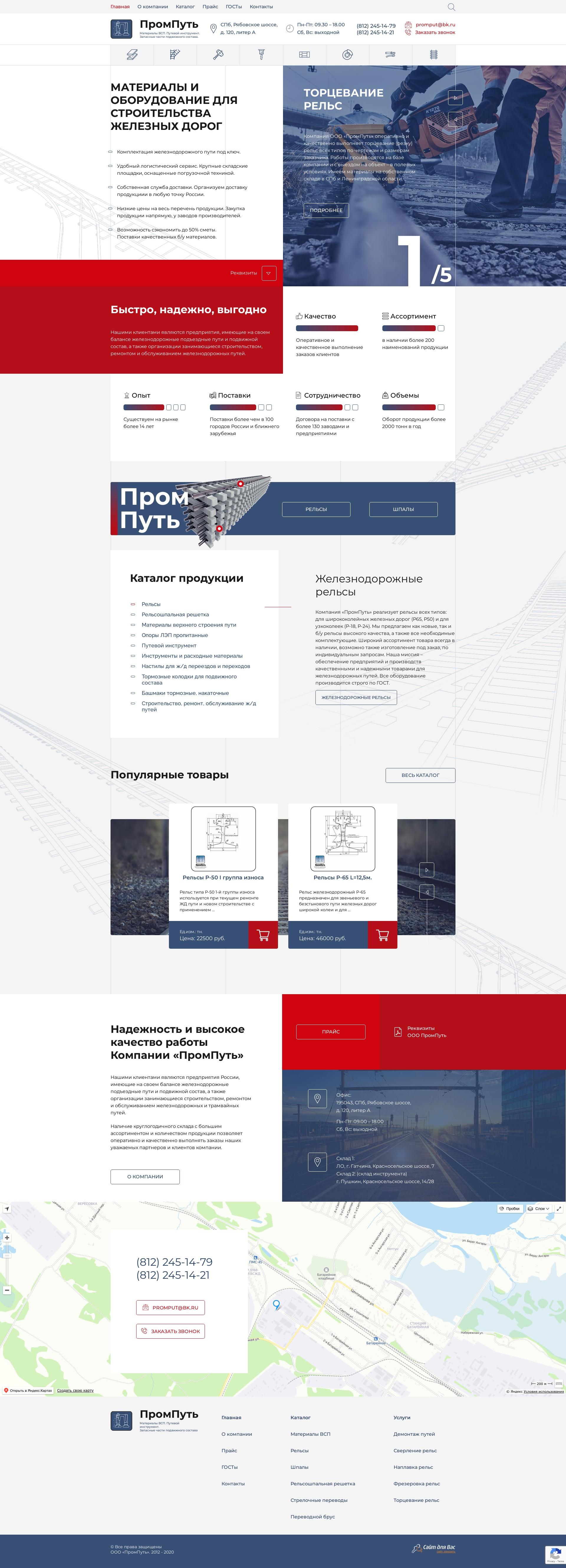 полноразмерный скриншот сайта https://promput.ru/