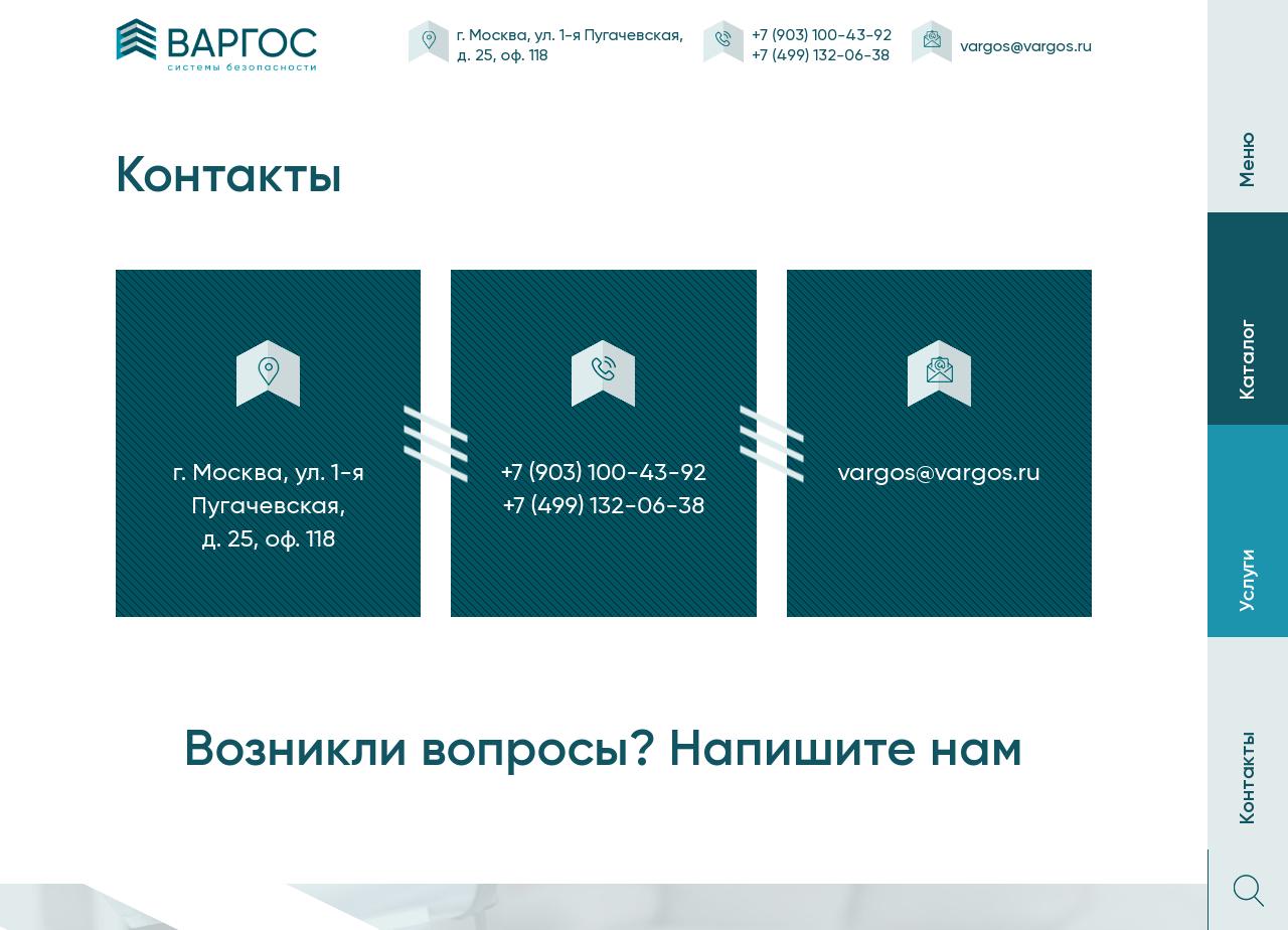 скриншот сайта https://vargos.ru/