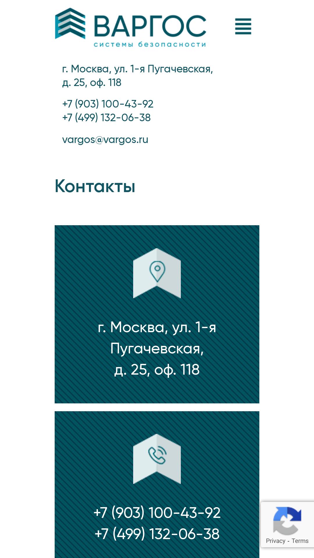 адаптивная версия сайта https://vargos.ru/