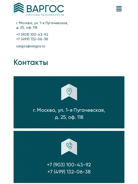 планшетная версия сайта https://vargos.ru/